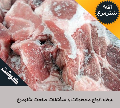 انواع گوشت شترمرغ منجمد